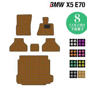 BMW X5 (E70)  フロアマット+トランクマット 車 マット カーマット 千鳥格子柄 送料無料