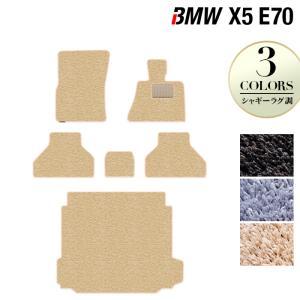 BMW X5 (E70)  フロアマット+トランクマット 車 マット カーマット シャギーラグ調 送料無料