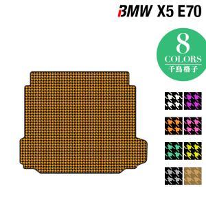 BMW X5 (E70)  トランクマット 車 マット カーマット 千鳥格子柄 送料無料