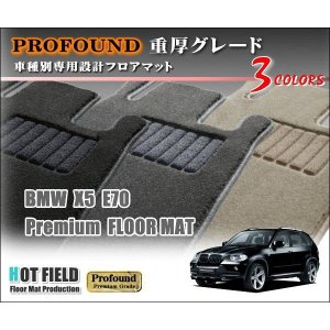 BMW X5 (E70)  トランクマット 車 マット カーマット 重厚Profound 送料無料