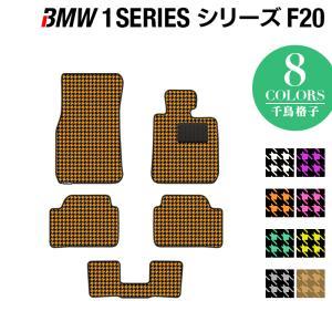 BMW 1シリーズ (F20) フロアマット 車 マット カーマット 千鳥格子柄 送料無料 carboyjapan