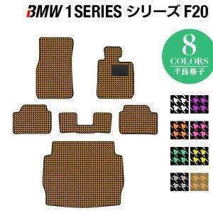 BMW 1シリーズ (F20) フロアマット+トランクマット 車 マット カーマット 千鳥格子柄 送料無料 carboyjapan