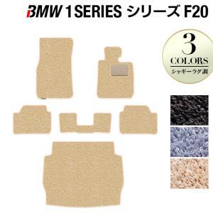 BMW 1シリーズ (F20) フロアマット+トランクマット 車 マット カーマット シャギーラグ調  送料無料 carboyjapan