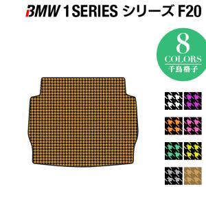 BMW 1シリーズ (F20) トランクマット 車 マット カーマット 千鳥格子柄 送料無料 carboyjapan