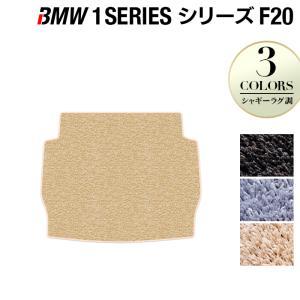 BMW 1シリーズ (F20) トランクマット 車 マット カーマット シャギーラグ調  送料無料 carboyjapan
