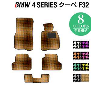 BMW 4シリーズ クーペ (F32) フロアマット 車 マット カーマット 千鳥格子柄 送料無料|carboyjapan