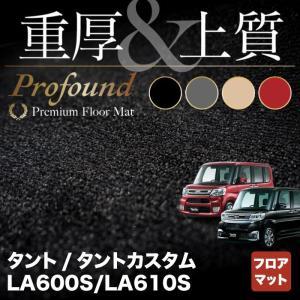 ダイハツ タント フロアマット LA600S タントカスタム 車 マット カーマット daihatsu 重厚Profound 送料無料|carboyjapan