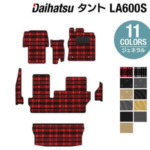 ダイハツ タント フロアマット+トランクマット+ステップマット LA600S タントカスタム 車 マット カーマット daihatsu 選べる14カラー 送料無料|carboyjapan