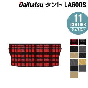 ダイハツ タント トランクマット LA600S タントカスタム 車 マット カーマット daihatsu 選べる14カラー 送料無料|carboyjapan