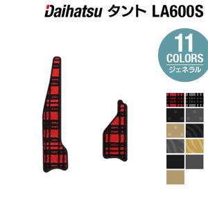 ダイハツ タント リアステップマット LA600S タントカスタム 車 マット カーマット daihatsu 選べる14カラー 送料無料|carboyjapan