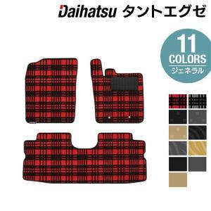 ダイハツ タントエグゼ フロアマット 車 マット カーマット daihatsu 選べる14カラー 送料無料 carboyjapan