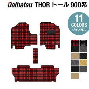 ダイハツ トール THOR 900系 フロアマット 車 マット カーマット daihatsu選べる14カラー 送料無料|carboyjapan