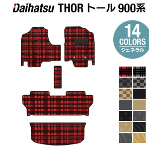 ダイハツ トール THOR 900系 フロアマット+ラゲッジマット 車 マット カーマット daihatsu選べる14カラー 送料無料|carboyjapan