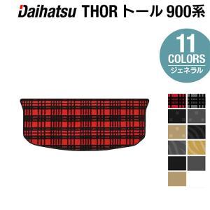 ダイハツ トール THOR 900系 ラゲッジマット 車 マット カーマット daihatsu選べる14カラー 送料無料|carboyjapan