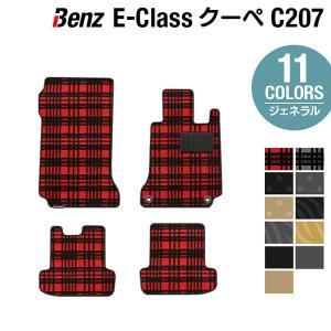 ベンツ Eクラス (C207) クーペ フロアマット 車 マット カーマット 選べる14カラー 送料無料|carboyjapan
