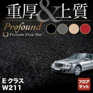 ベンツ Eクラス (W211) フロアマット 車 マット カーマット 重厚Profound 送料無料|carboyjapan