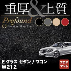 ベンツ Eクラス (W212) フロアマット 車 マット カーマット 重厚Profound 送料無料|carboyjapan