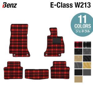 ベンツ Eクラス セダン ワゴン (W213) フロアマット 車 マット カーマット 選べる14カラー 送料無料|carboyjapan