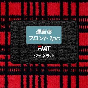 FIAT フィアット 車種別 運転席フロント 1pcマット 車 マット カーマット 選べる14カラー 送料無料|carboyjapan