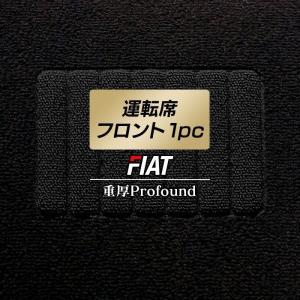 FIAT フィアット 車種別 運転席フロント 1pcマット 車 マット カーマット 重厚Profound 送料無料|carboyjapan