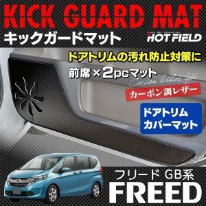 ホンダ フリード GB系 ドアトリムカバー(キックガード)マット 車 マット カーマット  送料無料|carboyjapan