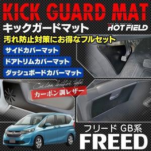 ホンダ フリード GB系 キックガードマットフルセット 車 マット カーマット  送料無料|carboyjapan