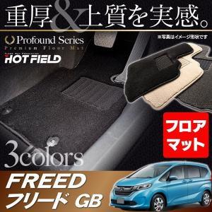 ホンダ フリード GB系 フロアマット 車 マット カーマット 重厚Profound 送料無料|carboyjapan