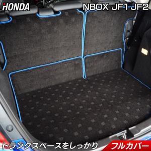 ホンダ NBOX ラゲッジルームマット N-BOX カスタム JF1 JF2 車 マット カーマット スライドリアシート対応 フロアマット専門店ホットフィールド 送料無料|carboyjapan