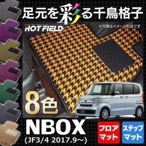 ホンダ 新型 N-BOX / NBOX カスタム フロアマット JF3 JF4 千鳥格子柄 送料無料|carboyjapan