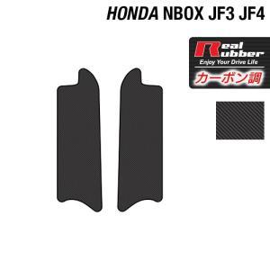 ホンダ 新型 N-BOX / NBOX カスタム リア用サイドステップマット JF3 JF4 ◆ カーボンファイバー調 リアルラバー HOTFIELD  送料無料|carboyjapan