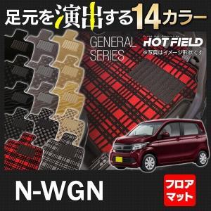 ホンダ N-WGN NWGN カスタム フロアマット 車 マット カーマット 選べる14カラー 送料無料|carboyjapan