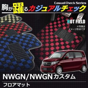 ホンダ N-WGN NWGN カスタム フロアマット  車 マット カーマット カジュアルチェック 送料無料|carboyjapan