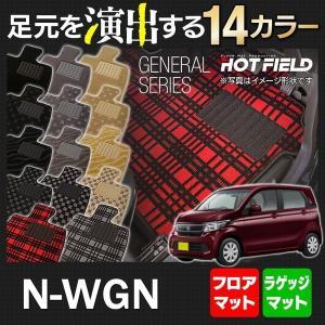ホンダ N-WGN NWGN カスタム フロアマット+トランクマット 車 マット カーマット 選べる14カラー 送料無料|carboyjapan