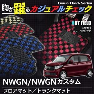 ホンダ N-WGN NWGN カスタム フロアマット+トランクマット  車 マット カーマット カジュアルチェック 送料無料|carboyjapan