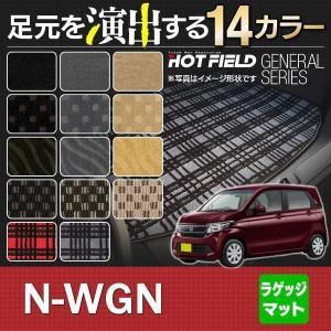 ホンダ N-WGN NWGN カスタム トランクマット 車 マット カーマット 選べる14カラー 送料無料|carboyjapan