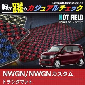 ホンダ N-WGN NWGN カスタム トランクマット 車 マット カーマット カジュアルチェック 送料無料|carboyjapan