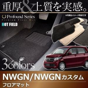 ホンダ N-WGN NWGN カスタム フロアマット 車 マット カーマット 重厚Profound 送料無料|carboyjapan