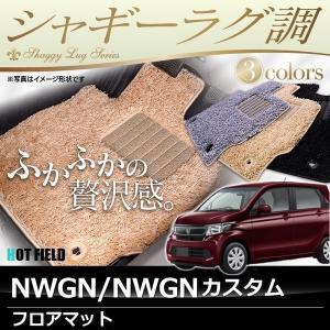 ホンダ N-WGN NWGN カスタム フロアマット  車 マット カーマット シャギーラグ調 送料無料|carboyjapan