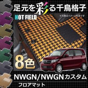 ホンダ N-WGN NWGN カスタム フロアマット 車 マット カーマット 千鳥格子柄 送料無料|carboyjapan