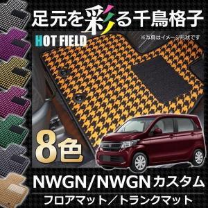ホンダ N-WGN NWGN カスタム フロアマット+トランクマット 車 マット カーマット 千鳥格子柄 送料無料|carboyjapan