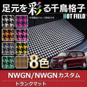 ホンダ N-WGN NWGN カスタム トランクマット 車 マット カーマット 千鳥格子柄 送料無料|carboyjapan