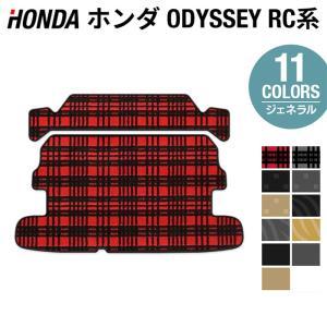 ホンダ オデッセイ RC系 ラゲッジカバーマット 車 マット カーマット 選べる14カラー 送料無料|carboyjapan