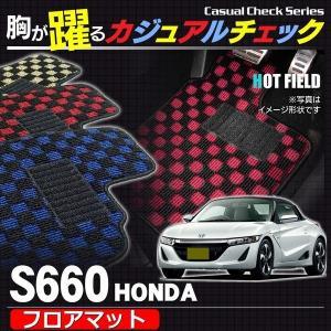 ホンダ S660 JW5 フロアマット 車 マット カーマット カジュアルチェック 送料無料 carboyjapan