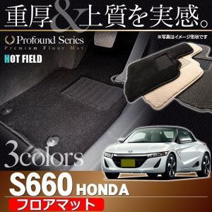 ホンダ S660 JW5 フロアマット 車 マット カーマット 重厚Profound 送料無料 carboyjapan