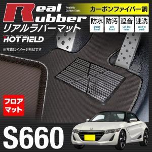 ホンダ S660 JW5 フロアマット 車 マット カーマット ◆ カーボンファイバー調 リアルラバー 送料無料 carboyjapan
