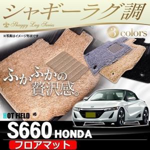 ホンダ S660 JW5 フロアマット 車 マット カーマット シャギーラグ調 送料無料 carboyjapan
