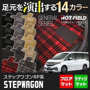 ホンダ ステップワゴン RP系 フロアマット+ラゲッジアンダーマット スパーダ対応 車 マット カーマット 選べる14カラー 送料無料|carboyjapan