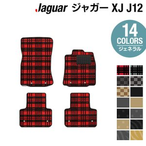 ジャガー XJ (J12) フロアマット 車 マット カーマット 選べる14カラー 送料無料|carboyjapan