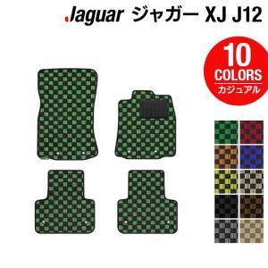 ジャガー XJ (J12) フロアマット 車 マット カーマット カジュアルチェック 送料無料|carboyjapan