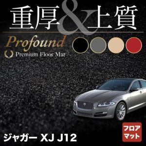 ジャガー XJ (J12) フロアマット 車 マット カーマット 重厚Profound 送料無料|carboyjapan